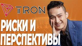 Обзор криптовалюты TRON - стоит ли покупать монету Трон (TRX) сейчас?