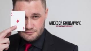 Фокусы на свадьбе. Алексей Бондарчук - ведущий и иллюзионист на Ваш праздник.