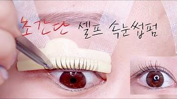 꿀팁대방출👍🏻쌩눈도 예뻐보이는 셀프 속눈썹펌 같이해요💛/ eyelash lift