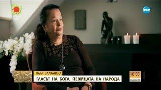 Валя Балканска - Гласът на Бога, певицата на народа - Събуди се (14.01.2018)