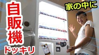 【ドッキリ】人の家に勝手に自動販売機設置してやったwww thumbnail