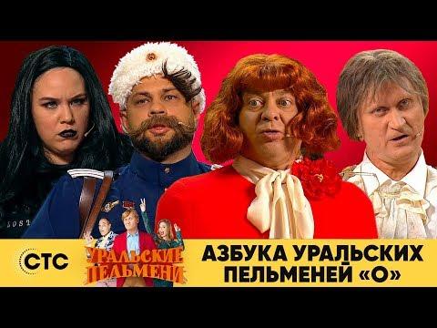 Азбука Уральских пельменей - О | Уральские пельмени 2019
