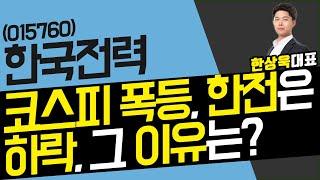 한국전력(015760) - '코스피 폭등'…