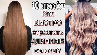 Как отрастить волосы за неделю ДЛИННЫЕ ВОЛОСЫ БЫСТРО Как ускорить рост волос Лайфхаки Bon Prix
