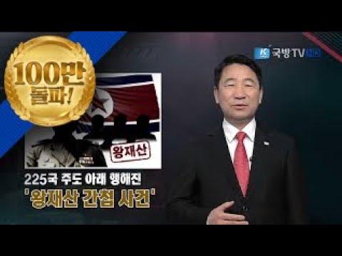 [북한 도발사] 4부. 은밀한 침투, 간첩