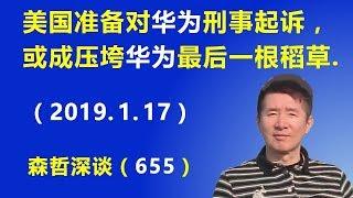 美国准备对华为公司刑事起诉,或成为压垮华为的最后一根稻草.(2019.1.17) thumbnail