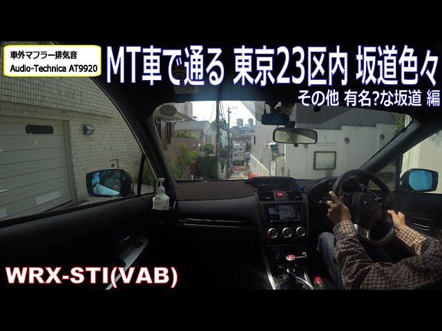 MT車で通る 東京23区内 急坂色々 その他 有名?な坂道編 WRX STI