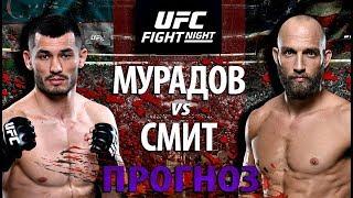 Мурадов без шансов? Махмуд Мурадов против Тревора Смита. Первый Узбек в UFC новый бой. Прогноз.