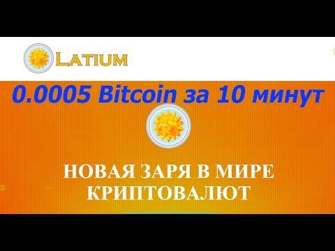 Криптовалюта latium coin торговля форекс с телефона на