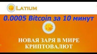 Latium coin [как получить 0.0025 Bitcoin много раз всего за 10 минут] Новая криптовалюта LAT