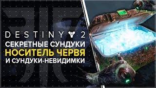 Destiny 2. Отвергнутые: Город грез, сундук носителя червя.