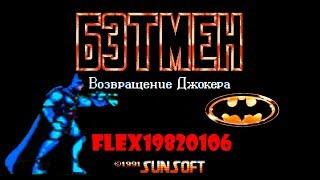 Batman - Return of the Joker - NES: Batman: Return of the Joker (rus) longplay [104] - User video
