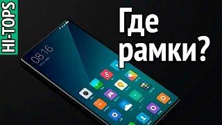 Топ 10 самых безрамочных смартфонов. Кто круче, Xiaomi Mi Mix или Meizu Pro 7 HI-TOPS.