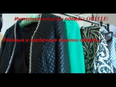 Покупки одежды в Quelle.ru