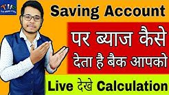 Bank Saving Account      | How to calculate Interest on Bank Saving Account