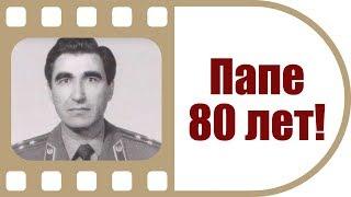 Подарок папе | Фильм на 80-летие | К юбилею Саида Исмаиловича