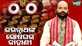 ଜଗନ୍ନାଥଙ୍କ ରୋଷଘର କାହାଣୀ Jagannath Nka Rosaghara Kahani by Charana Ram Das1080P HD VIDEO