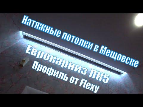 Еврокарниз ПК5.Профиль от Flexy. Натяжные потолки в Мещовске.