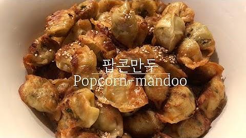 간단하고 맛있는 만두 튀김ㅣ팝콘만두 바삭하게 만들기ㅣ쉽고 간단한 튀김 요리ㅣ물만두 튀김ㅣ맥주안주로 딱ㅣsuper easy korean style appetizer