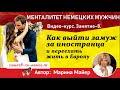 💗💗МЕНТАЛИТЕТ НЕМЕЦКИХ МУЖЧИН, ТРАДИЦИИ. Занятие 8. Видео-курс/Как выйти замуж за иностранца.