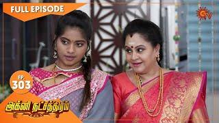 Agni Natchathiram - Ep 303 | 18 Nov 2020 | Sun TV Serial | Tamil Serial