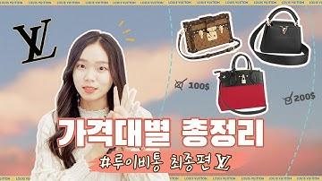 루이비통 200개 가방 가격대별 꼼꼼비교❤️명품백 입문 꿀영상 2탄🍯쇼핑 전 필독!