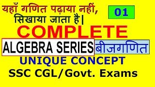 Algebra Short Tricks (Part 1) For SSC CGL Tier 1 and Tier 2|COMPLETE ALGEBRA for SSC CGL|[IN HINDI]