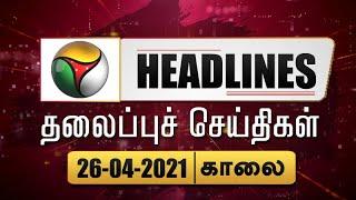 Puthiyathalaimurai Headlines | தலைப்புச் செய்திகள் | Tamil News | Morning Headlines | 26/04/2021