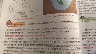 Heat Exchange ( उष्णतेची देवाण-घेवाण ) for 10th Std Science , according to new Syllabus.