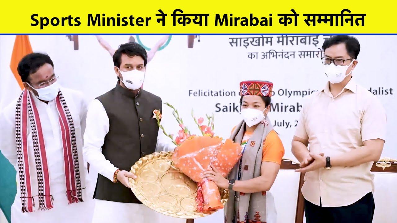 Tokyo Olympics Silver Medalist Mirabai Chanu को खेल मंत्री ने किया सम्मानित, देखिए ये वीडियो  