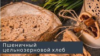 Пшеничный цельнозерновой хлеб на закваске. Рецепт