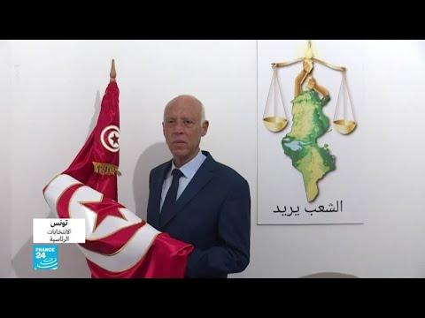من هو قيس سعيّد الذي تصدر النتائج الأولية للدورة الأولى من انتخابات تونس الرئاسية؟  - نشر قبل 38 دقيقة