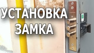 видео Установка замков на металлические двери: врезка накладного, входные как установить, вставить дверную вставку