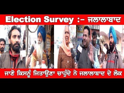 Electio Survey:-Jalalabad | DAINIK SAVERA