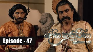 Dona Katharina | Episode 47 28th August 2018 Thumbnail