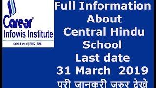 All Information About Central Hindu School | Last date 31 March 2019 | पूरी जानकरी जरुर देखे