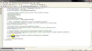 Видеоурок 1С БСП: Дополнительные отчеты и обработки (Часть 3:  Сведения о внешней обработке)