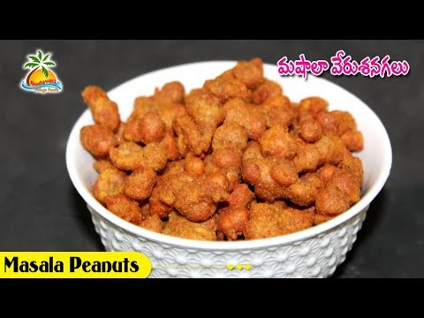 Peanut Masala Recipe | Masala Groundnut Recipe | Besan Masala Peanuts