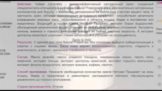 Крем против жировых отложений от Natural Project