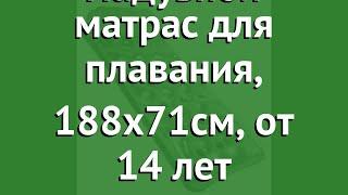 Надувной матрас для плавания, 188х71см, от 14 лет (Intex) обзор 58894