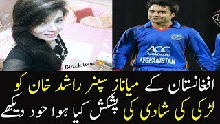 Afghanistan's spinner Rashid Khan, gets epic marriage proposal in cricketing history