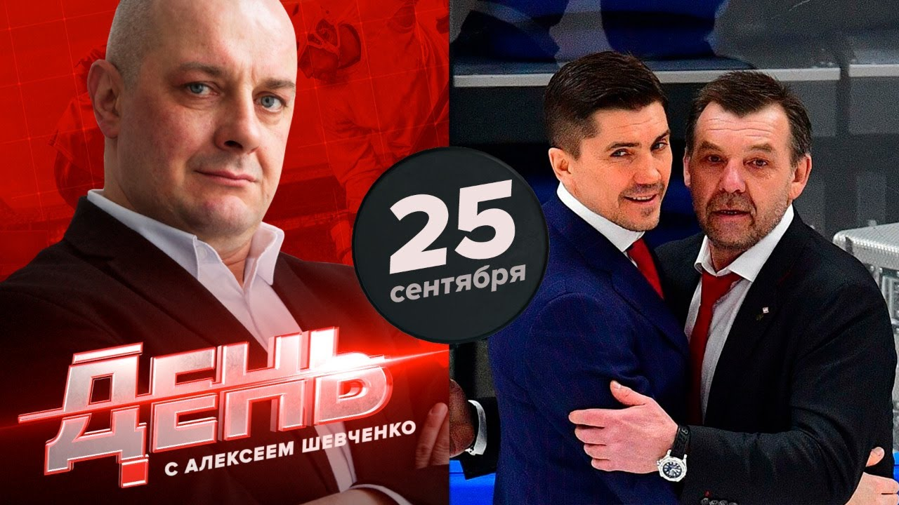 Знарок и Никитин снова при деле  День с Алексеем Шевченко