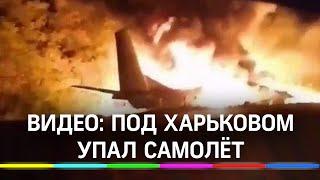 ⚡️ ВИДЕО: Катастрофа самолёта Ан-26 под Харьковом