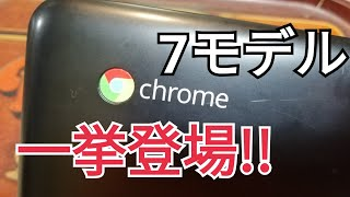 Chromebookパソコンが大特価セール中【Amazonプライムデー】