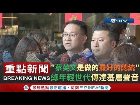 [訪問完整]代表蔡英文領表!綠年輕世代自主串聯 盼傳達基層聲音:蔡英文是台灣史上做的最好的總統|【台灣要聞。先知道】20190319|三立iNEWS