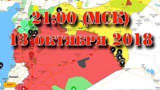 13 октября 2018. Военная обстановка в Сирии - обсуждаем итоги недели. Начало - в 21:00 по Москве.