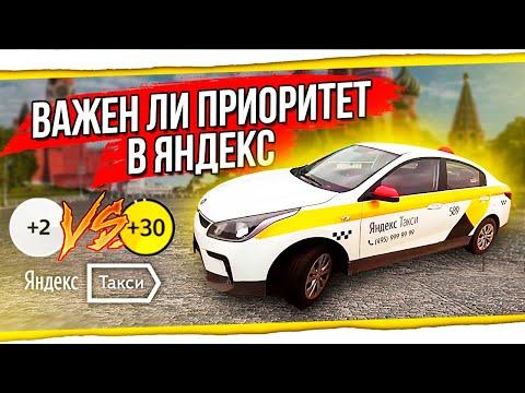 Как влияет приоритет водителя на заказы в яндекс такси. Рафис и ГБО