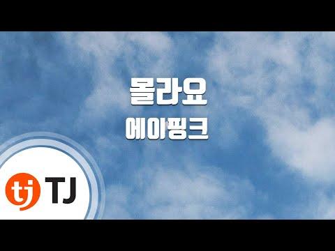 I Don't Know 몰라요_A Pink 에이핑크_TJ노래방 (Karaoke/lyrics/romanization/KOREAN)