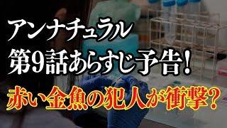 第10話の最終回に向けていよいよ中堂系の元恋人の死「赤い金魚」の謎が...