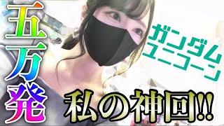 【機動戦士ガンダムユニコーン】#32